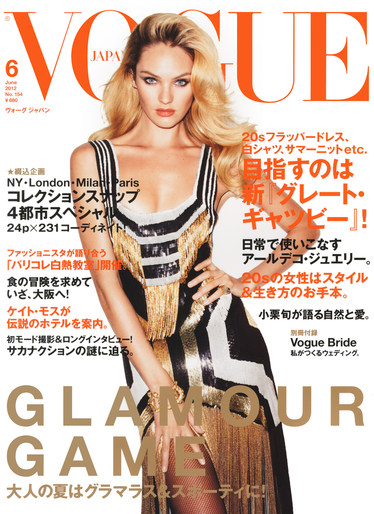 JD Vogue Nippon June 2012.jpeg